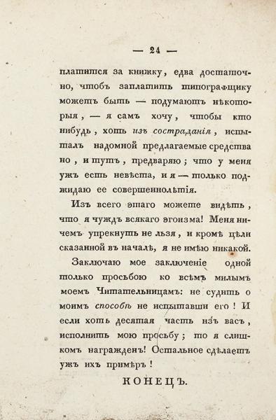 [Пособие поохмурению мужчин] Способ самый легкий исамый верный для девушек всех возрастов, взять себе супруга, пособственному выбору, вовсякое время. М.: ВТип. М.Пономарева, 1834.
