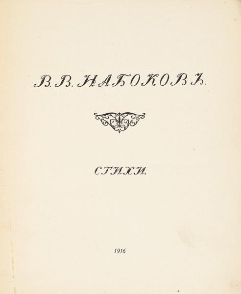 [Первая книга Владимира Набокова] Набоков, В.В. Стихи. Пг.: Издание автора; Художественно-графическое заведение «Унион», 1916.