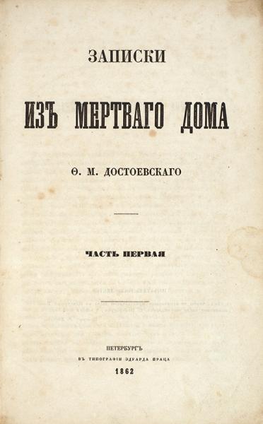 [Первое издание] Достоевский, Ф.М. Записки измертвого дома. Ч. 1-2. СПб., 1862.