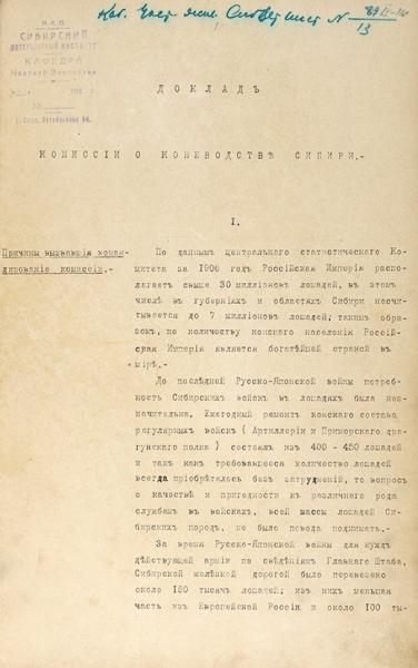Бураго, П. [автограф] Обзор коневодства вСибири. Машинопись. Б.м., [1907].
