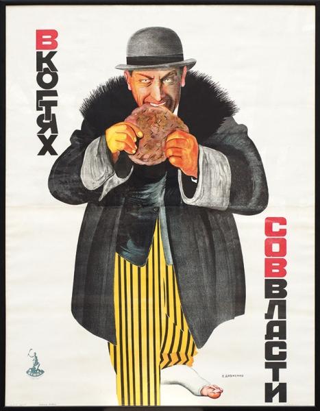 [Довженко нетолько режиссер, ноихудожник] Двухчастный рекламный плакат художественного фильма «Вкогтях соввласти»/ худ. АДовженко. [М.]: Издание ВУФКУ; Типо-хромо-литография «Искра революции», Мосполиграф, 1926.