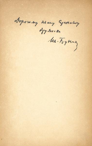[Савтографом «тяжелому человеку»] Бунин, И.Роза Иерихона. Берлин: Слово, 1924.