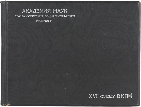 Фотоальбом «Академия наук Союза советских социалистических республик XVII съезду ВКП(б)». [Л., 1934].