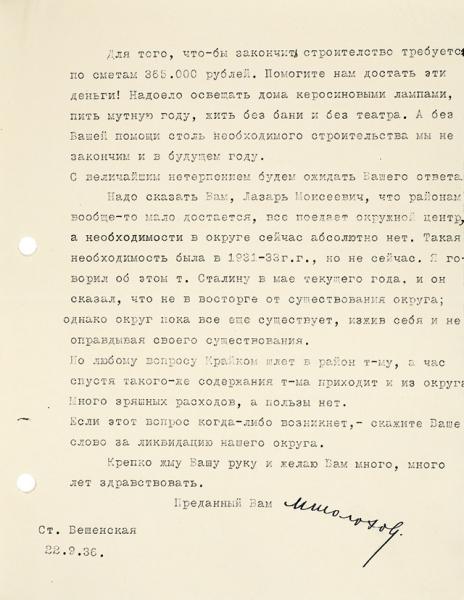 [Дайте денег набаню итеатр...] Машинописное письмо Михаила Шолохова, адресованное Л.М. Кагановичу ссобственноручной подписью отправителя спросьбой оматериальной помощи вразмере 365000рублей.1936.