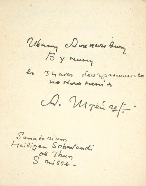 [Автограф автора, адресованный Ивану Бунину] Штейгер, А.Неблагодарность. Стихи. Париж: Издательство «Числа», 1936.