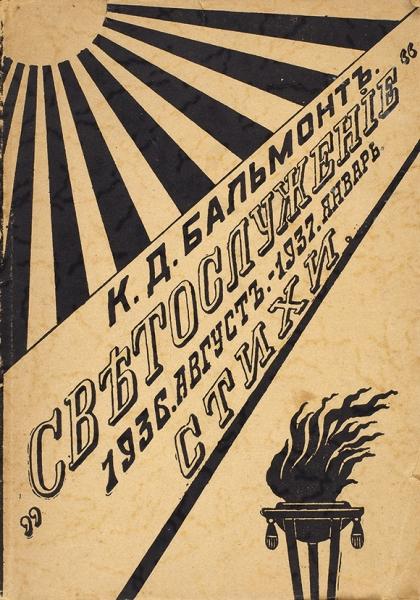 [Савтографом жены Бальмонта кЮ.Кутыриной иИ.Новгород-Северскому] Бальмонт, К.Светослужение. (1936г. Август. —1937г. Январь). Стихи/ обл. В.Обольяниновой. [Харбин: Заря, 1937].