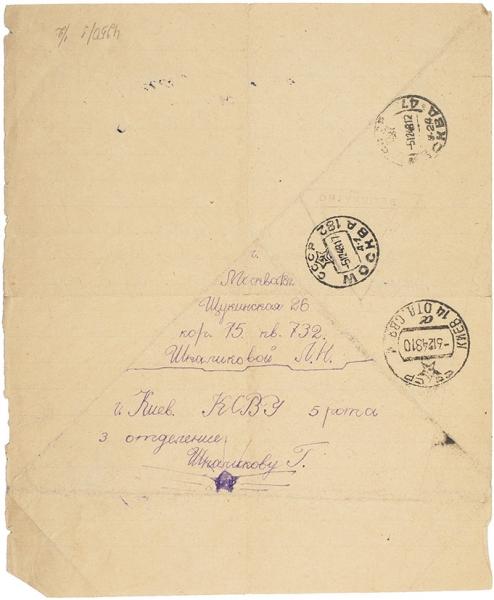 [«Неверь этому, это провокация...»] Шпаликов, Г.Два письма из«Суворовского училища», адресованных матери . Киев, 1948-1950.