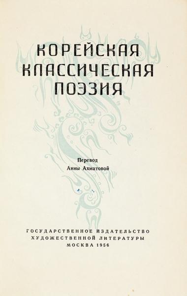 Ахматова, А. [автограф] Корейская классическая поэзия/ пер. А.Ахматовой. М.: ГИХЛ, 1956.