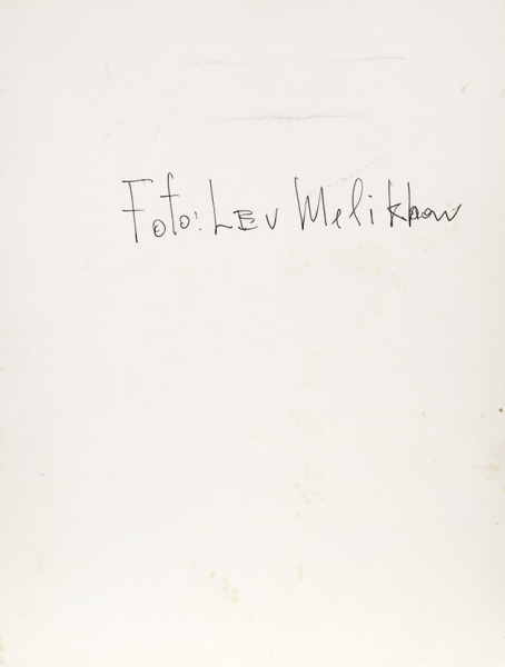 [Советский Кафка] Мамлеев, Ю. [рукописи, фотографии] Лот из8предметов. [М.], [1970-е гг.].