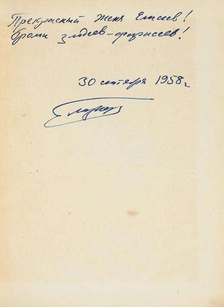 [Теперь известных экземпляров— три] Глазков, Н. [автограф] Моя эстрада. Стихи. Калинин: Калининское книжное издательство, 1957.