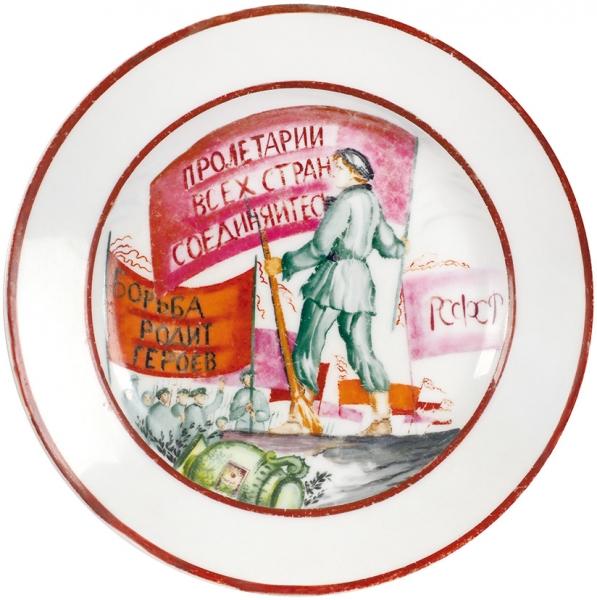 Тарелка «Пролетарии всех стран соединяйтесь. Борьба родит героев РСФСР». Автор росписи М.М. Адамович. 1921–1923. Надглазурная полихромная роспись. Диаметр23,5x23,7см.