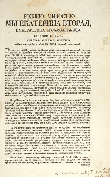 Манифест Екатерины II«Оначатии войны сОттоманскою Портою». СПб.: Печатан при Сенате, 19ноября 1768.