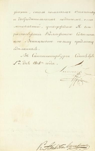 Автограф императора Александра Iна рескрипте тульскому губернатору Иванову.1808.
