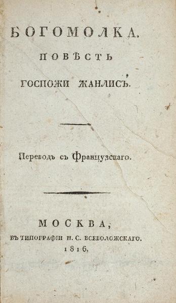 Жанлис, С.Богомолка. Повесть госпожи Жанлис. М.: ВТип. Н.С. Всеволожского, 1816.