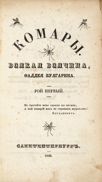 Булгарин, Ф.Комары. Всякая всячина. Рой первый [иединственный]. СПб.: ВТип. Journal deSaint-Petersbourg, 1842.