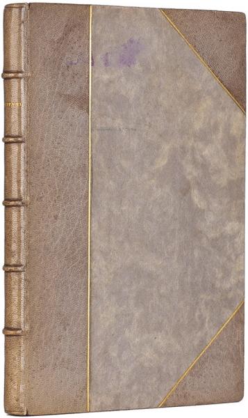 [Визящном Шнеле изящное издание] Театрал. Карманная книжка для любителей театра. СПб.: Тип. Н.Греча, 1853.