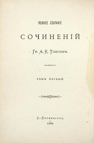 [Савтографом Константина Бенуа кжене] Толстой, А.К. Полное собрание сочинений. [В4т.] Т. 1-2. СПб., 1882.