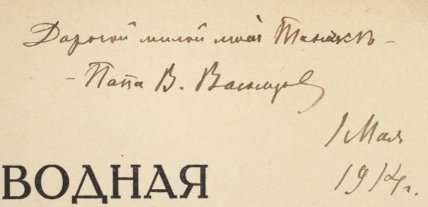 Васнецов, В. [автограф художника дочери] Подводная быль. Рассказ отом, как золотая рыбка попала впруд ичто сней там произошло. М.: Тип. Т-ва А.А. Левенсон, 1914.