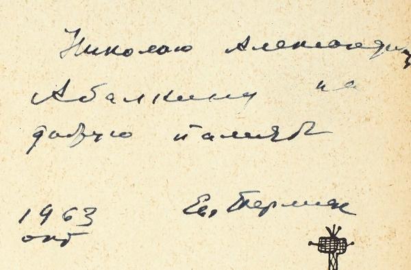 Пермяк, Е. [автограф] Азбука нашей жизни/ рисунки И.Кабакова. М.: Детгиз, 1963.