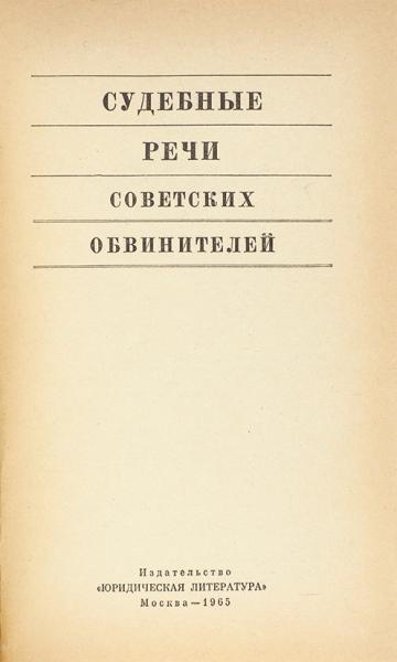 Александров, Г., Финн, Э.Судебные речи советских обвинителей. М.: Юридическая литература, 1965.