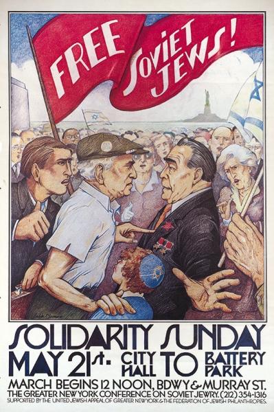 Плакат «Свободу советским евреям!». [Free soviet jews! Наанг.яз.]/ худ. Julia Noonan. [Нью-Йорк, конец 1970-х— нач. 1980-х гг.].