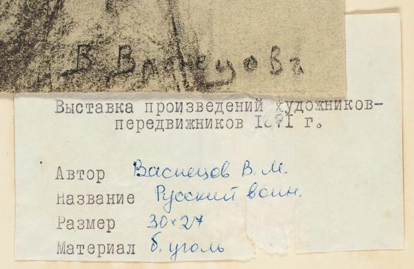 Васнецов Виктор Михайлович (1848–1926) «Русский воин». 1880-е. Бумага, уголь, 30×27см.