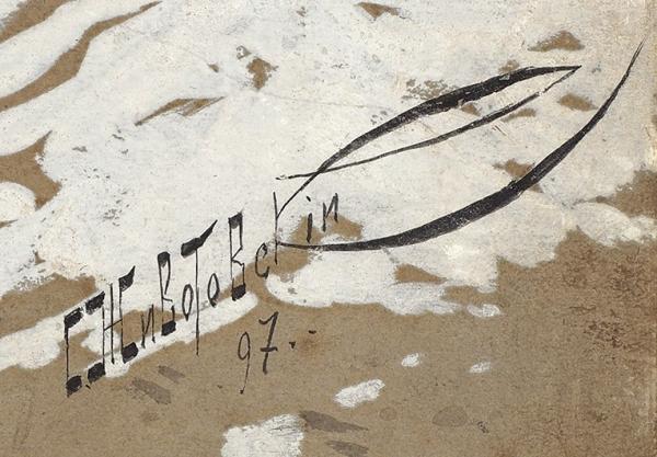 Животовский Сергей Васильевич (1869-1936) «Нападение волков». 1897. Картон, тушь, кисть, белила, 33,2×24,2см.