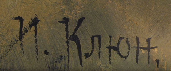 Клюн Иван Васильевич (1873–1943) «Супрематическая композиция». Конец 1910-х— начало 1920-х. Картон, смешанная техника, 38x30см.
