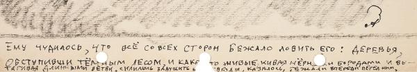 Зверев Анатолий Тимофеевич (1931–1986) «Ему чудилось, что всё совсех сторон бежало ловить его...». Иллюстрация кповести Н.В. Гоголя «Страшная месть». 1956.