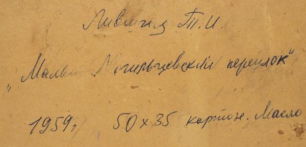 Лившиц Татьяна Исааковна (1925–2010) «Арбатский переулок». 1959. Картон, масло, 50×35см.