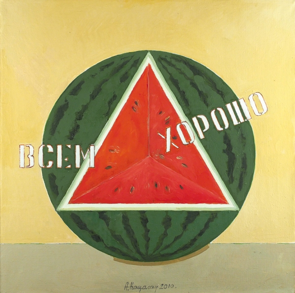 Кацалап Александр Сергеевич (род.1957) «Всем хорошо». 2010. Холст, масло, 65×65см.