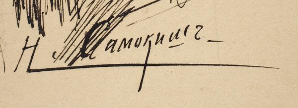 Самокиш Николай Семёнович (1860–1944) «Женский портрет». Конец XIXвека. Бумага, тушь, перо, 34×22,2см.
