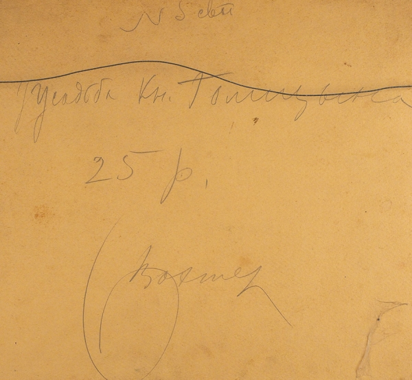 Вахтер Екатерина Карловна (Александровна) (1860-?) «Усадьба князя Голицына». 1900-е-1910-е. Холст накартоне, масло, 36,5×47,5см (всвету).