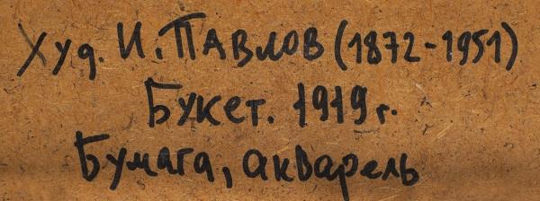 Павлов Иван Николаевич (1872–1951) «Букет». 1919. Бумага, ксилография, гуашь, 18×13,5см.