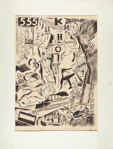 Гольц Георгий Павлович (1893–1946) «Зритель ищет романтику вкино». 1925. Бумага, тушь, перо, кисть, 38,7×24,5см.