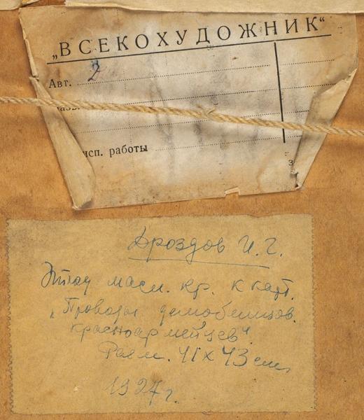 Дроздов Иван Георгиевич (1880–1939) «Проводы демобилизованных красноармейцев». 1927. Картон, масло, 41×43см.
