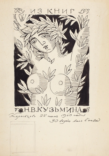Кузьмин Николай Васильевич (1890–1987) Эскиз автоэкслибриса. Наобороте эскиз иллюстрации кпоэме Н.В. Гоголя «Мертвые души». 1960. Бумага, графитный карандаш, тушь, перо, кисть, 32,3×23см.