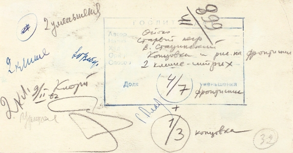 Стацинский Виталий Казимирович (1928–2010) Иллюстрации кпроизведению О.Фердинанда «Старый негр имедаль». 48листов.1962. Бумага, смешанная техника, 29×23см (размер альбома).