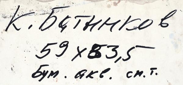 Батынков Константин Александрович (род.1959) «Мишень». Начало 2000-х. Бумага, смешанная техника, 83,5×59см.