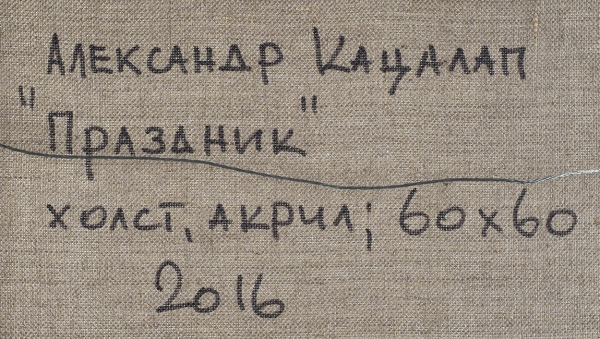 Кацалап Александр Сергеевич (род.1957) «Праздник». 2016. Холст, акрил, 60×60см.