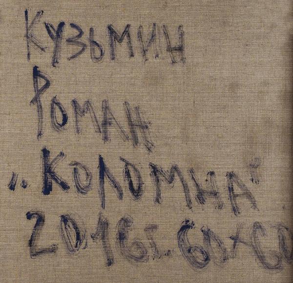 Кузьмин Роман Александрович (род.1986) «Коломна». 2016. Холст, масло, 60×60см.