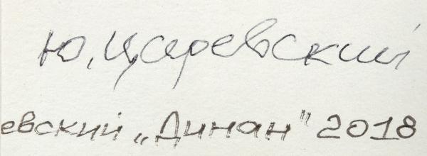 Царевский Юрий Витальевич (род.1968) «Динан». 2018. Бумага, тушь, линеры, 41,4×52,3см.
