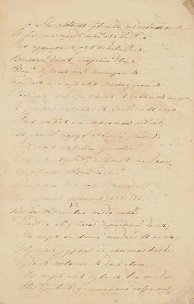 [Ранний список сразночтениями] Лермонтов, М.Демон. Поэма. Ч. 1-2. 1840-е гг.