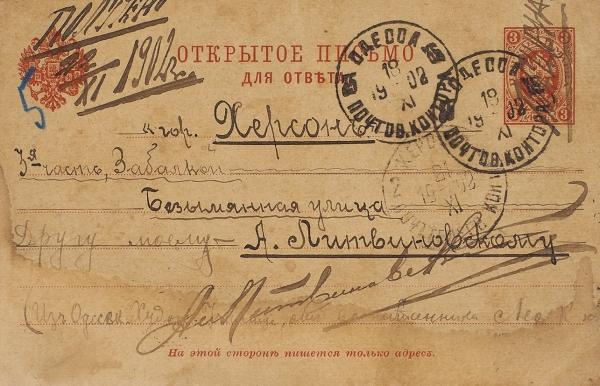 [Письмо кдругу, жительствующему вХерсоне] Собственноручное письмо студента Одесского художественного училища Лео К-х [Алексея Крученых], адресованное другу А.Литвиновскому. Дат. Одесса, 18ноября 1902.