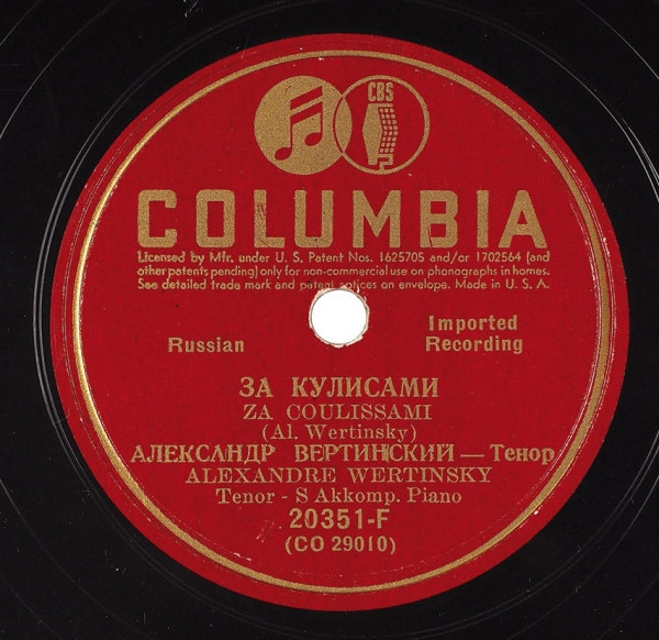 Вертинский, А.Коллекция из12граммофонных пластинок. [1900-1980-е гг.].