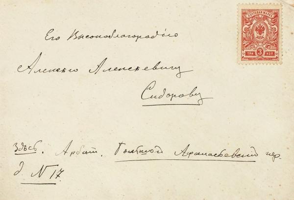"""[ОРождестве и«гадостной книге """"Садок Судей""""»] Письмо Е.Н. Чеботаревской кА.А. Сидорову от10января 1911."""