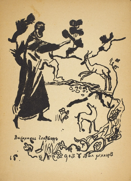 [Первая илитографированная книга] Маяковский, В. Я!/ рис. Чекрыгина иЛ.Ш.[ехтель]. М.: Изд. Г.Л. Кузьмина иС.Д. Долинского; Лит. С.М. Мухарского, 1913.