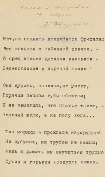 Автограф О. Мандельштама, адресованный Саломее Николаевне Андронниковой-Гальперн налисте смашинописным стихотворением.