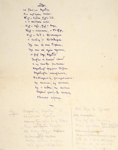 Черновая рукопись байки «Кисель» Льва Зилова иеепечатное издание. Встихах.
