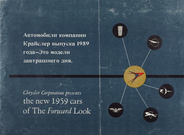 Автомобили компании Крайслер выпуска 1959 года— это модели завтрашнего дня. [Б.м.]: Printed inthe United States ofAmerica, 1959.